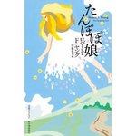 Tampopomusume 130802.jpg