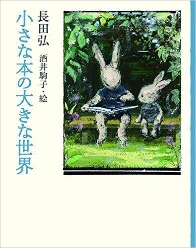 chiisanahon 160618.jpg